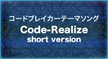 Code-Realize short version Download